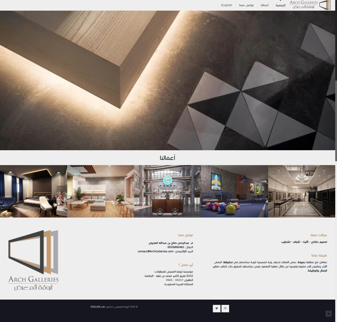 تصميم موقع شركة تصميم داخلي
