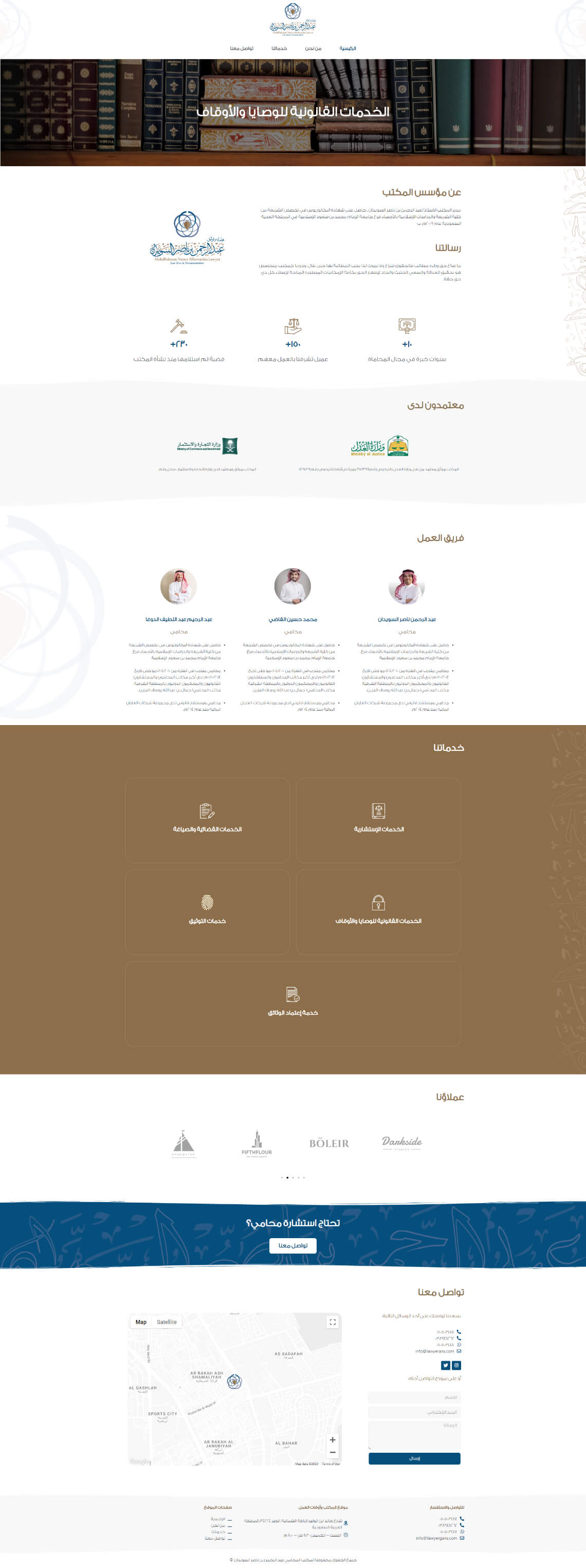 تصميم موقع محامي - Lawyer Website Design - ANS Law Firm