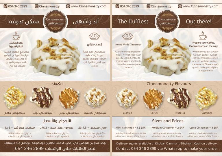 Bakery Website Design - Cinnamonatty