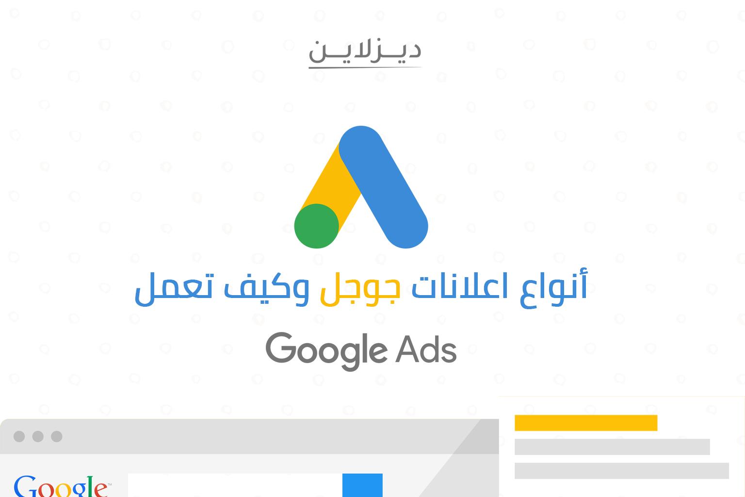 أنواع اعلانات جوجل وكيف تعمل