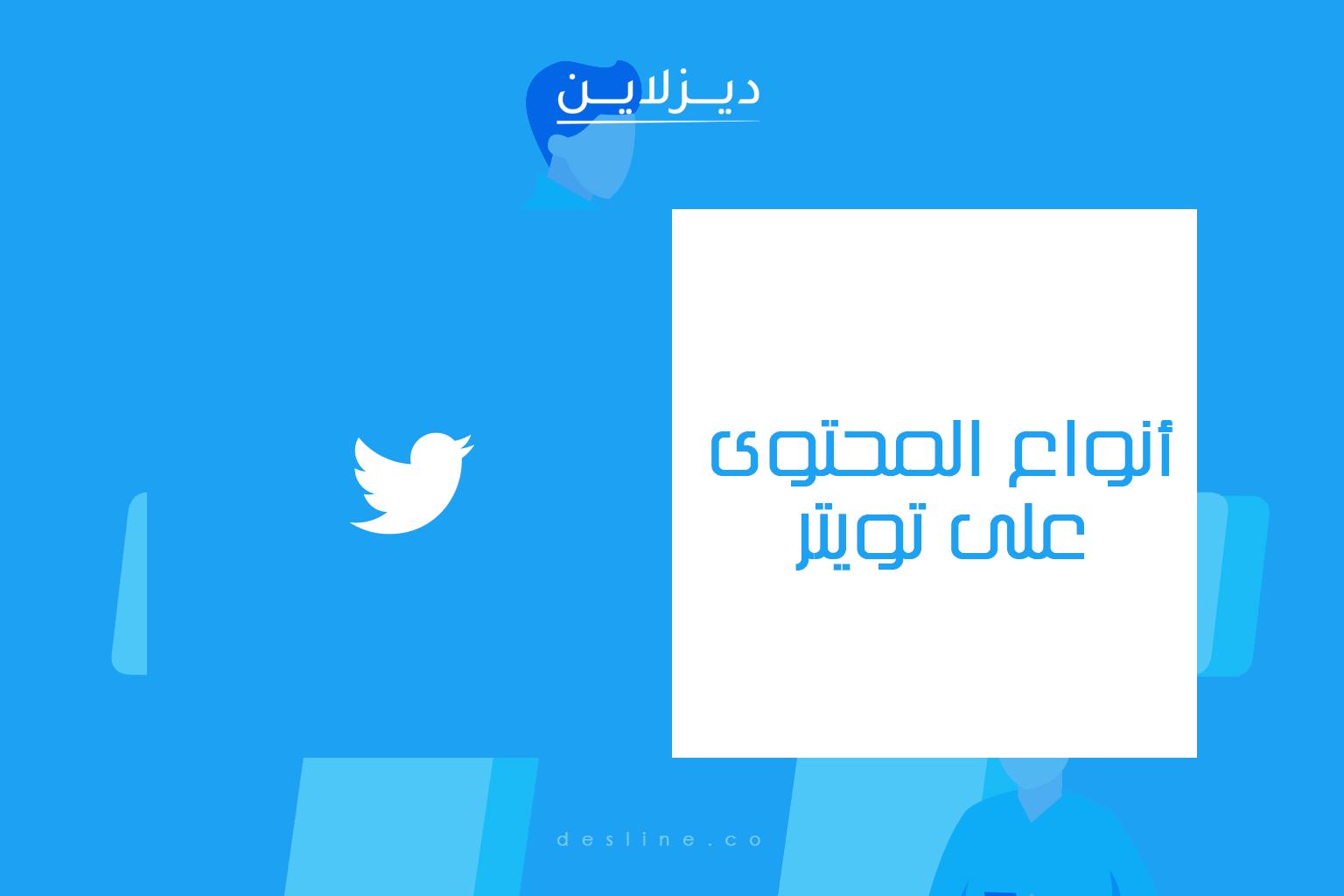 أنواع المحتوى الممكن تطويره على تويتر