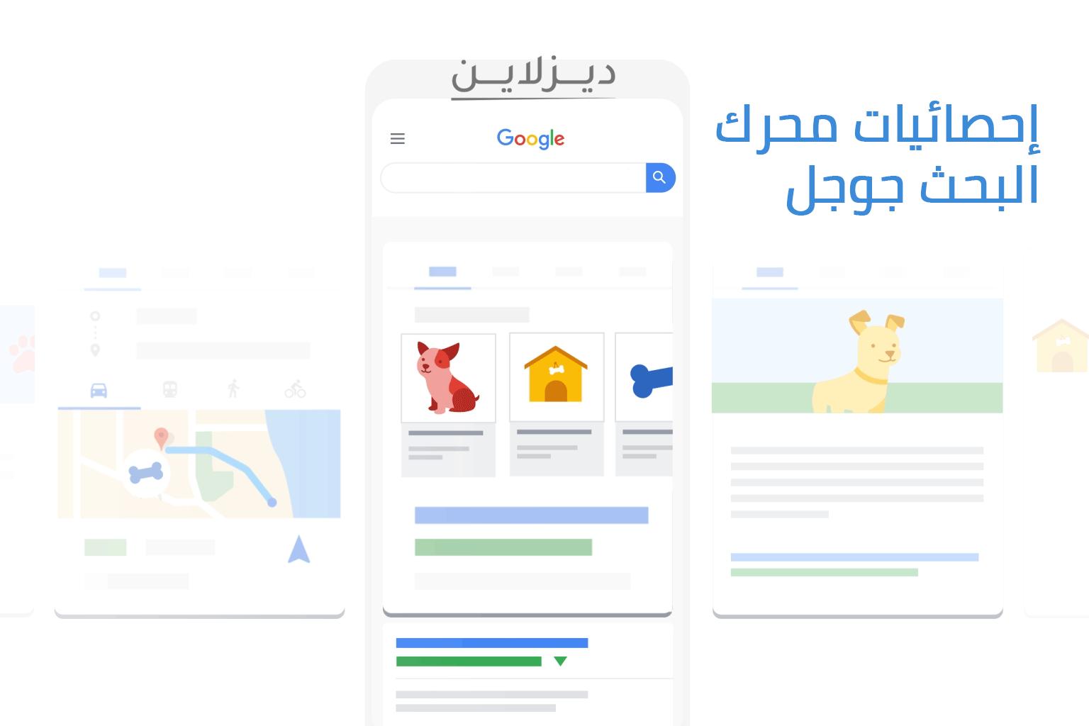 إحصائيات محرك البحث جوجل