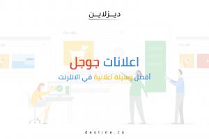 اعلانات جوجل - كل ما تريد معرفته عن أفضل وسيلة اعلانية في الانترنت