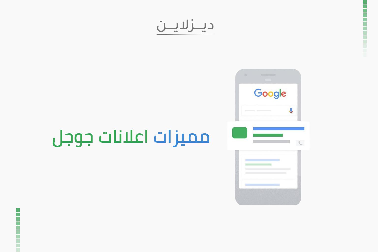 مميزات اعلانات جوجل