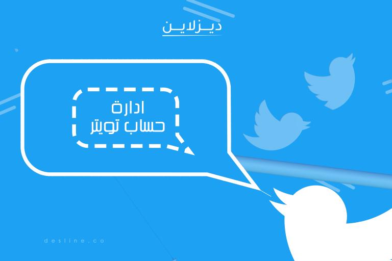 3 أسباب تجعل ادارة حساب تويتر مهمة معقدة للعامة