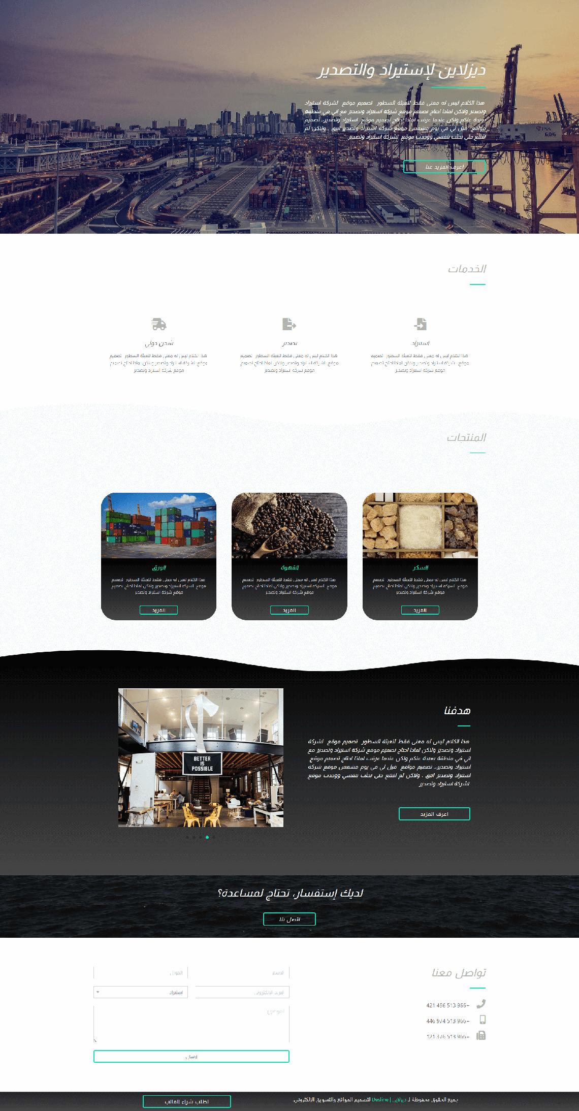 نموذج تصميم موقع لشركة استيراد وتصدير