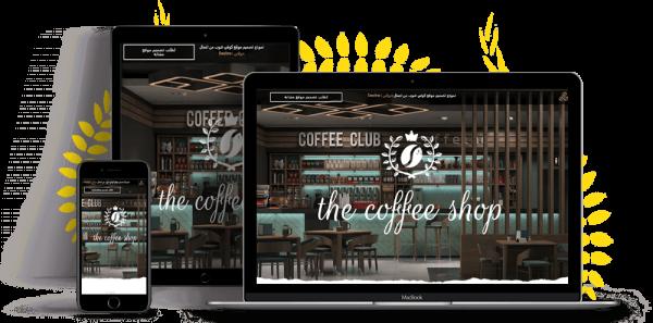 Coffee shop - Demos Thumbnail