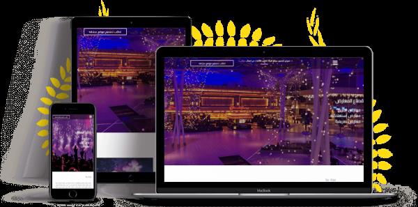 نموذج تصميم موقع شركة تنظيم فعاليات